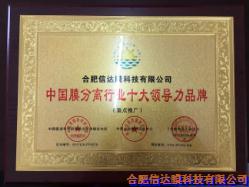 中国膜分离行业十大领导力品牌