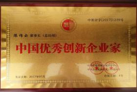 中国优秀创新企业家
