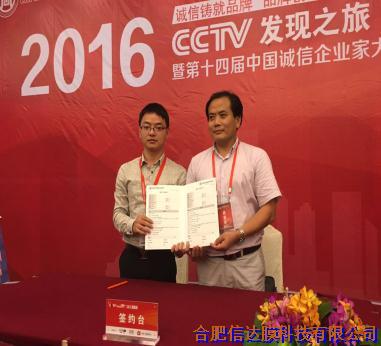 合肥信达膜科技有限公司总经理陈传云先生受邀参加CCTV发现之旅《诚信档案》栏目现场专访