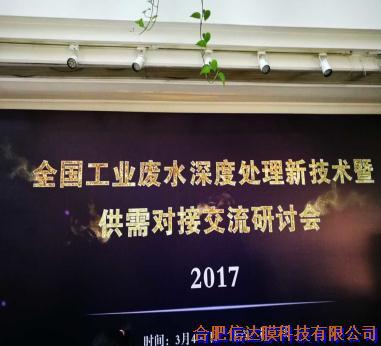信达膜——全国工业废水深度处理新技术暨供需对接交流研讨会在杭州圆满落幕