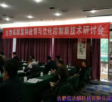 陈传云总经理受邀参加生物发酵菌种选育与优化控制新技术研讨会