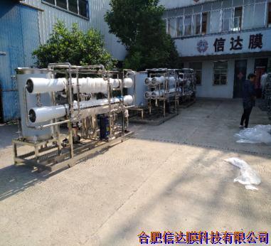 辽宁某企业菊苣提取膜设备发货