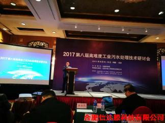 陈传云总经理应邀参加第八届高难度工业污水处理技术研讨会