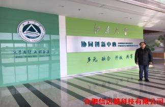 信达膜总经理应邀赴江南大学对废水处理项目进行洽谈