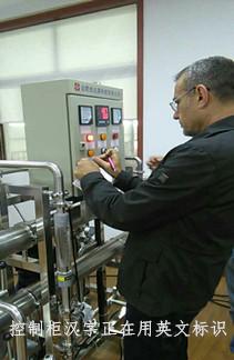 肉汤提取蛋白膜-肉汤分离蛋白膜设备-信达膜客户以色列商人【正在验收 】