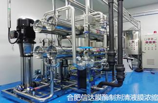 酶制剂膜浓缩_发酵液膜分离_膜设备-信达膜【工艺成熟】