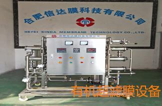 高温超滤膜-陶瓷膜-信达膜设备发往美国「开拓国际市场」
