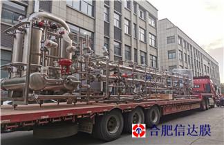 信达膜浙江多台氨基酸设备发货 多肽膜生产设备