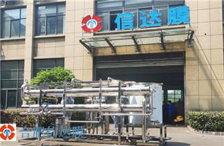 纺织染料脱盐浓缩膜设备 染料品质提高能耗降低