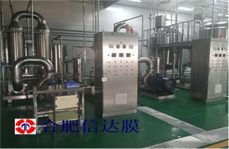 活性肽膜设备 膜除杂浓缩成本低产品纯度高