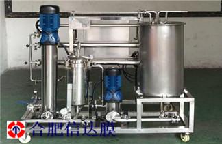 实验室膜分离设备 小型实验设备 免费试验