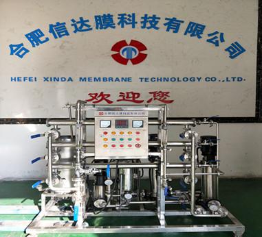 核酸检测试剂膜浓缩设备-合肥信达膜科技有限公司