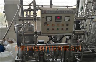 咸蛋清膜脱盐膜浓缩设备-信达膜科技